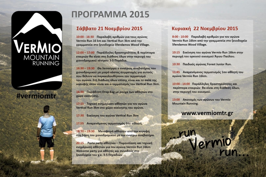 VERMIO MOUNTAIN RUNNING